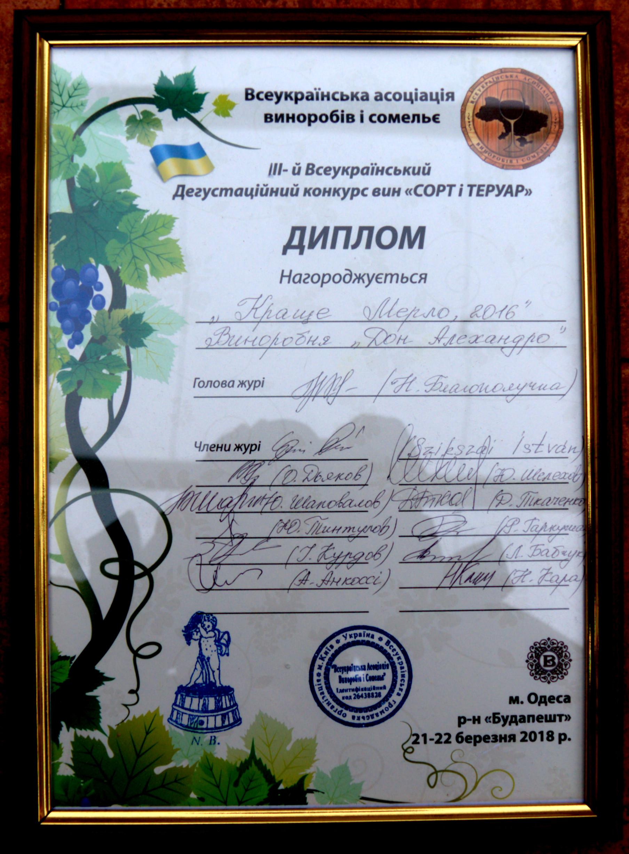 """Диплом """"Лучшее Мерло"""""""